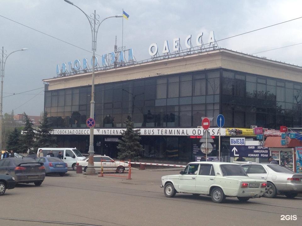 Международный автовокзал одесса в одессе, колонтаевская, 58
