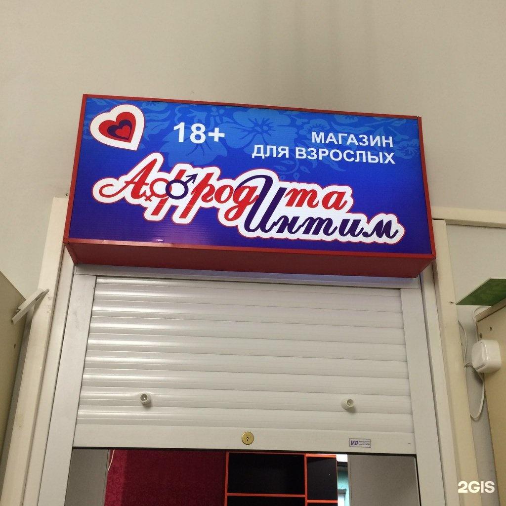 Омск магазин интим 9 фотография