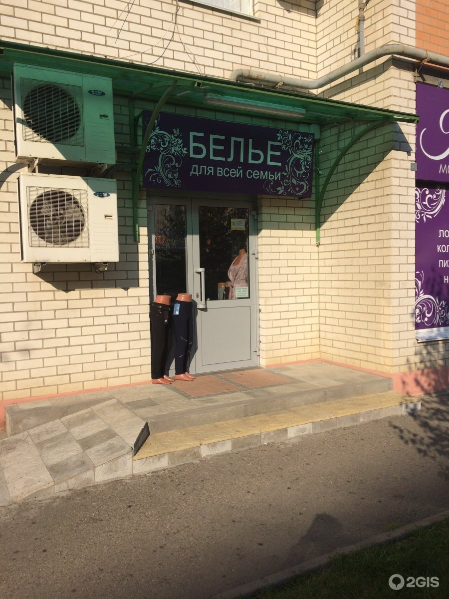 ccdb93d8355acc Кокетка, магазин нижнего белья, Тухачевского, 21/1, Ставрополь: фото — 2ГИС