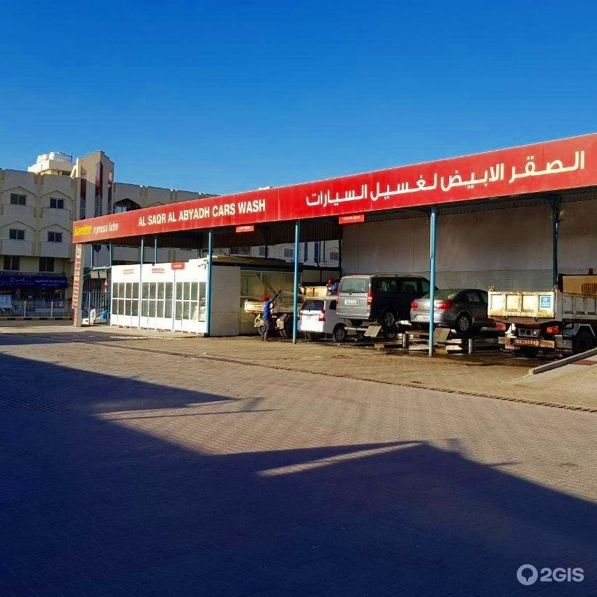 Al Saqr Al Abyadh, car wash station, 39, Third Industrial Street