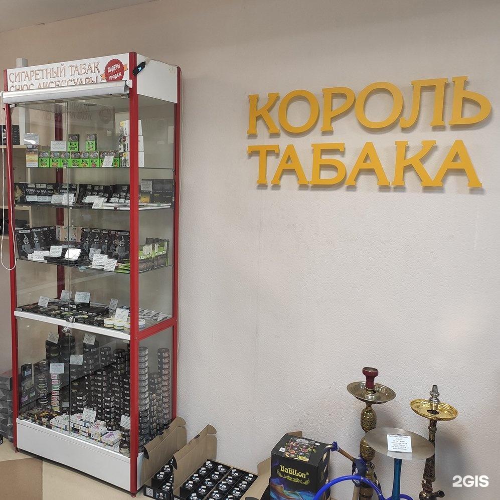 магазин табачных изделий и аксессуаров рядом со мной