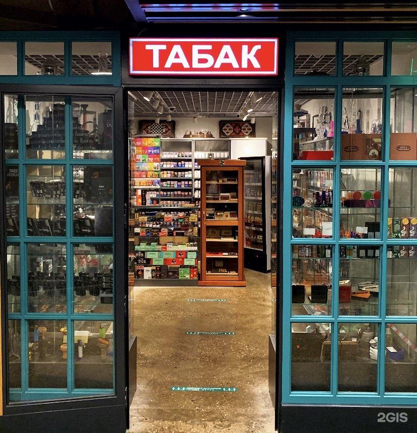 магазин табачные изделия москва