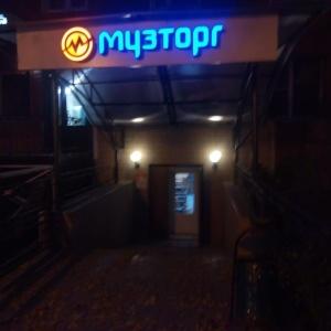 Фото от владельца МузТорг, сеть музыкальных магазинов