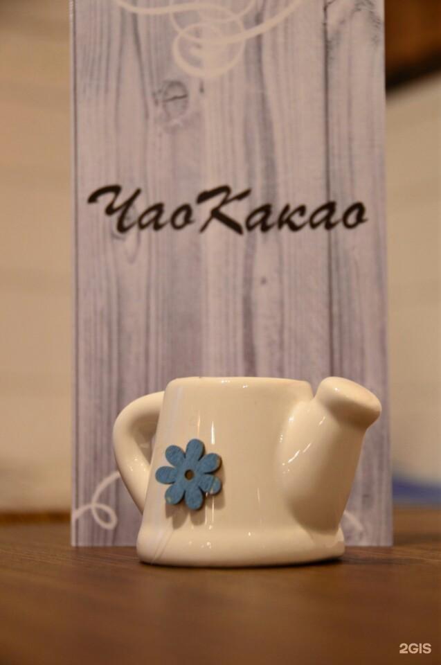 Открытки чао-какао