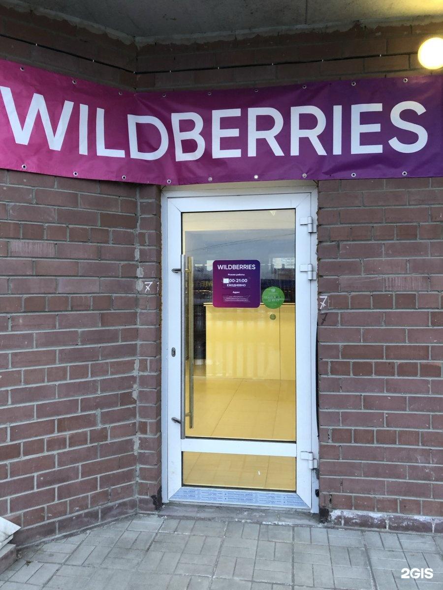 Магазин Wildberries Тюмень