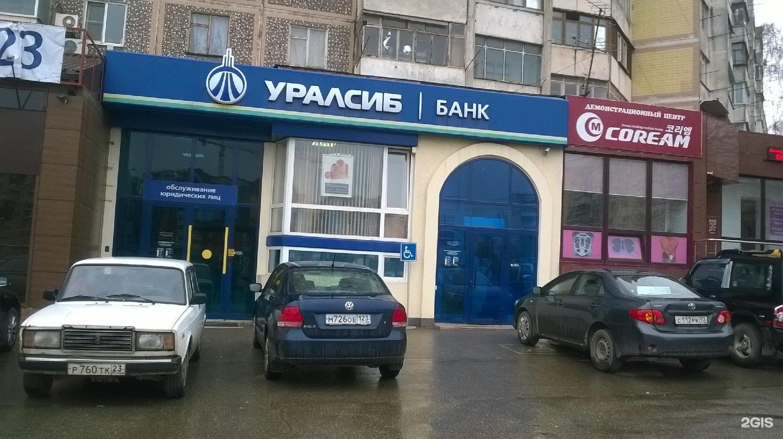 банк уралсиб краснодар адреса