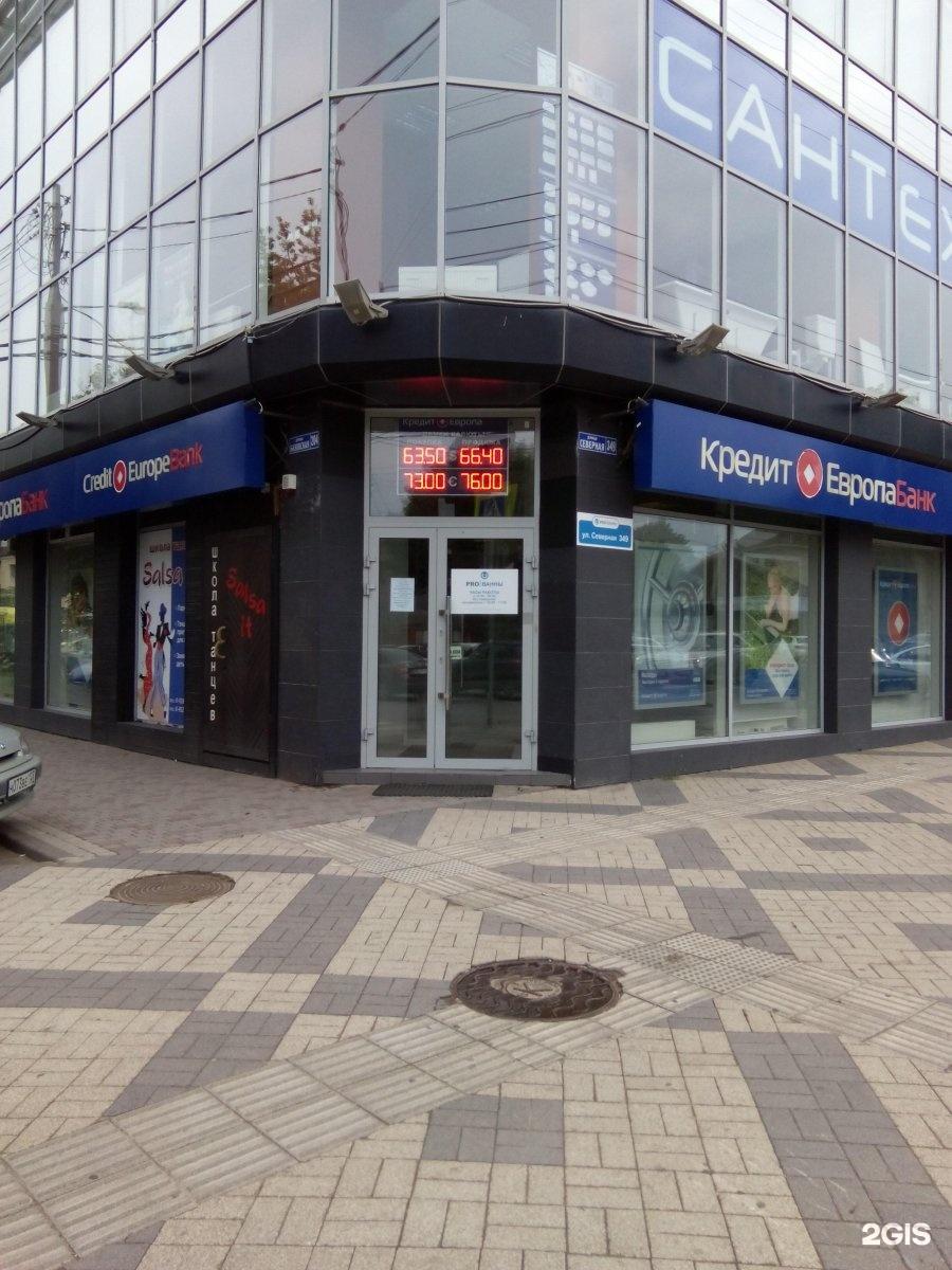 Банкоматы кредит европа банк краснодар