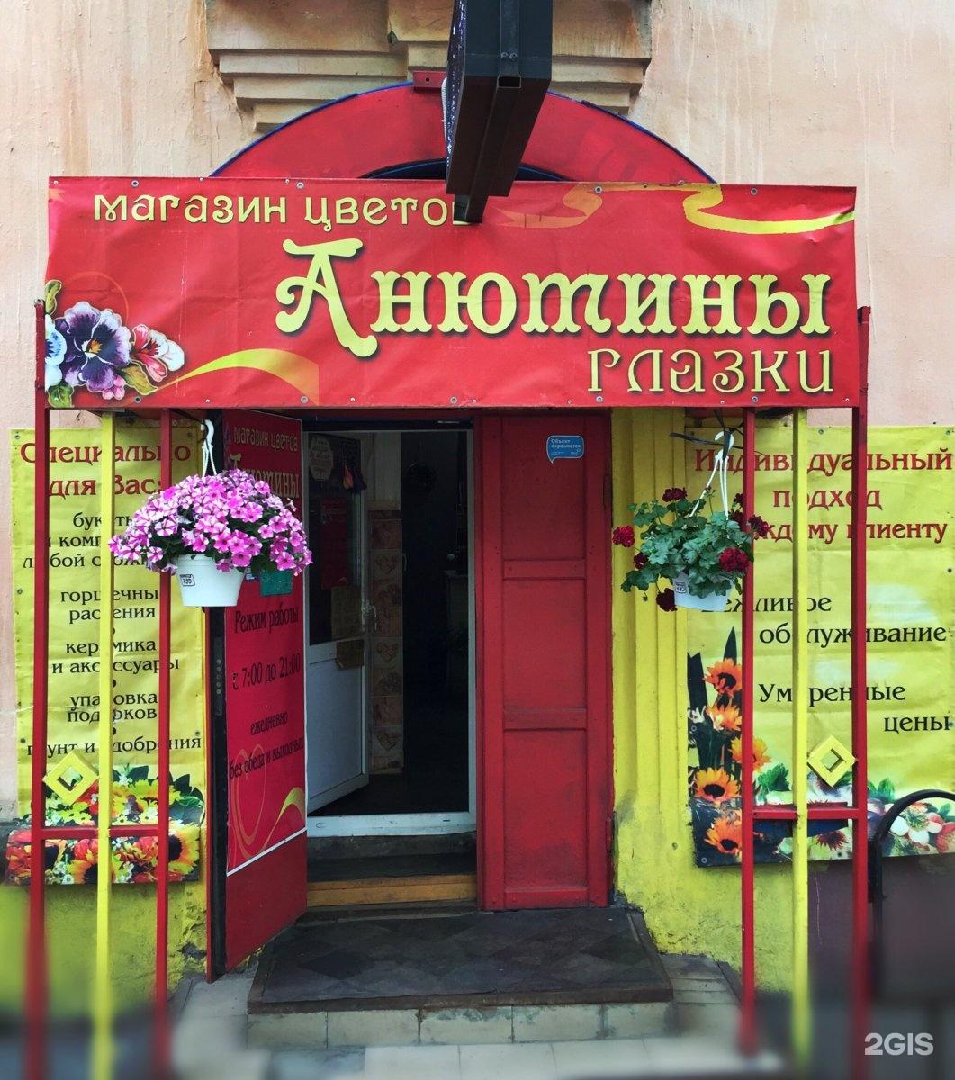 Анютины глазки магазин цветов