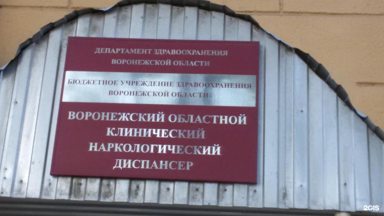 Наркологическая клиника воронеж на дк кирова ооо запой