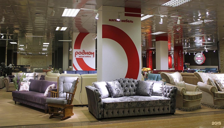 Мебельные Магазины В Москве Адреса