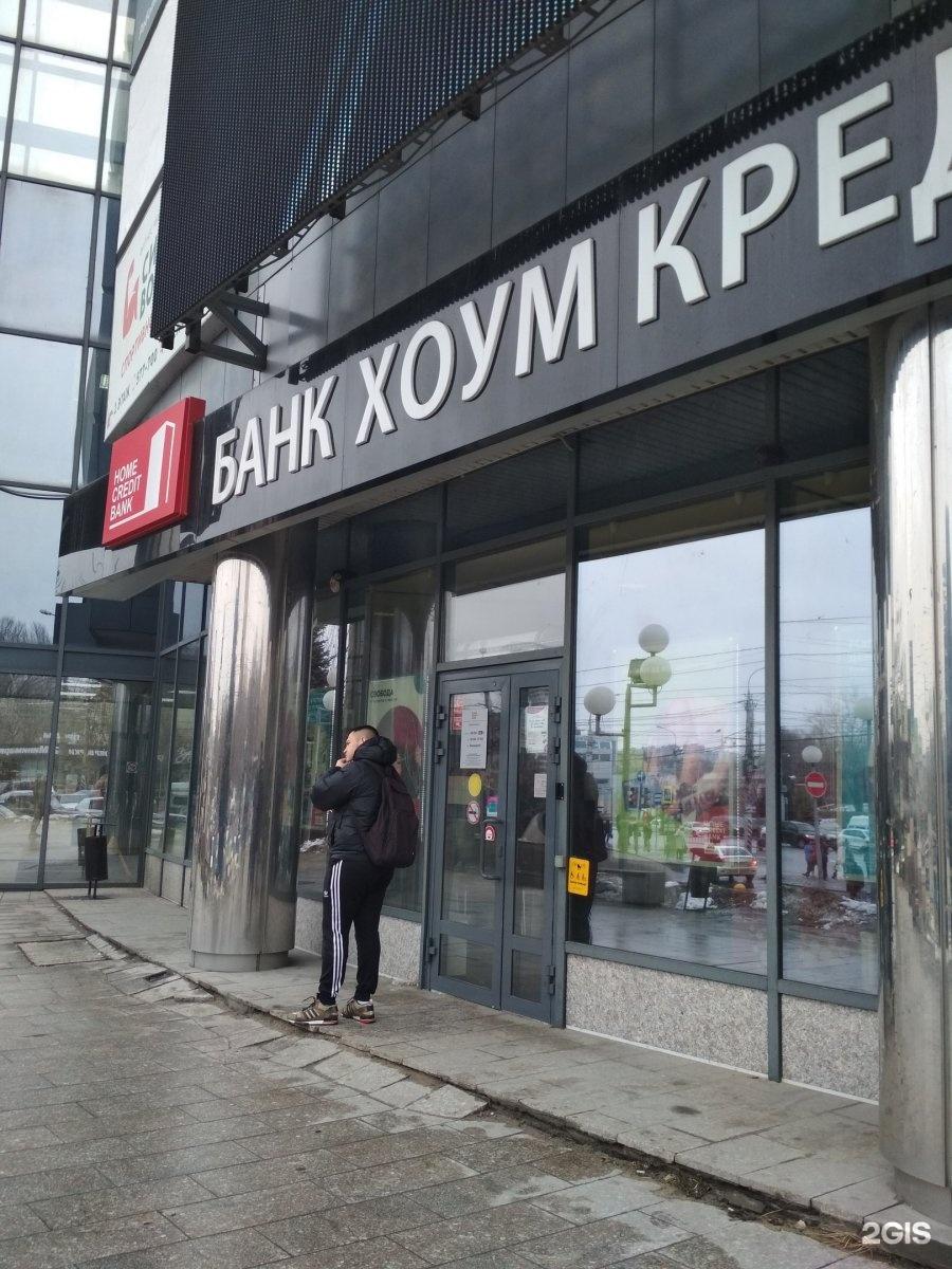 банк хоум кредит волгоград режим работы