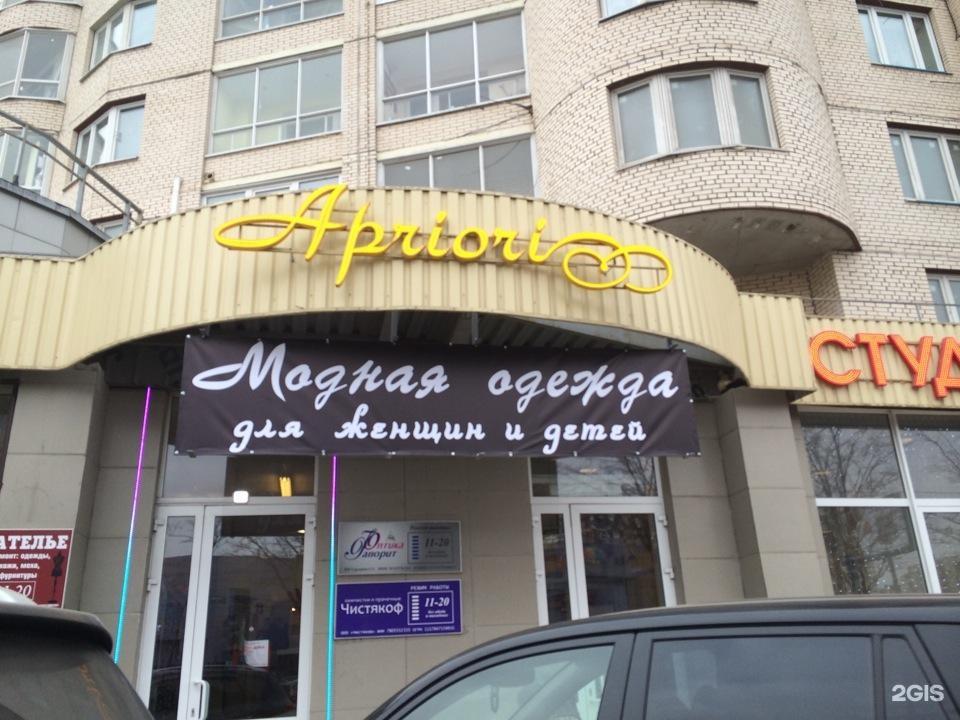 Салон красоты априори ленинский проспект