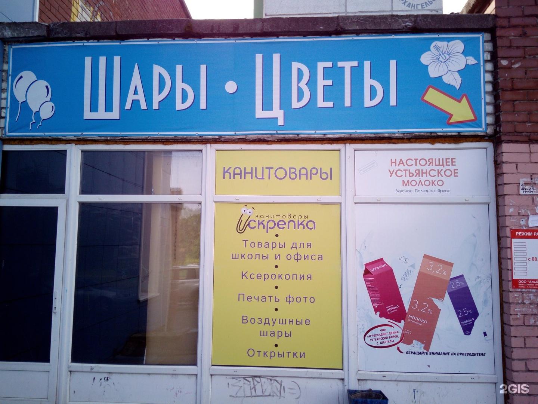 Архангельск служба доставки цветов цветы лабазника вязолистного купить
