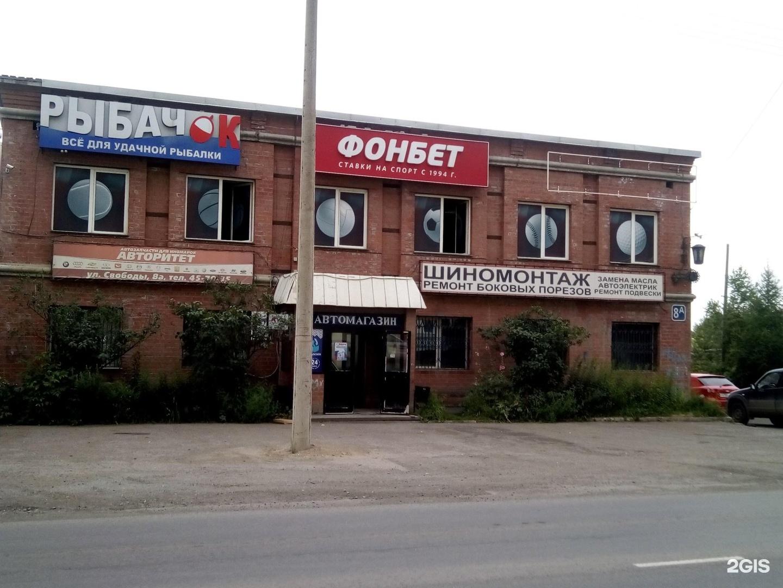 белорусская букмекерская контора i