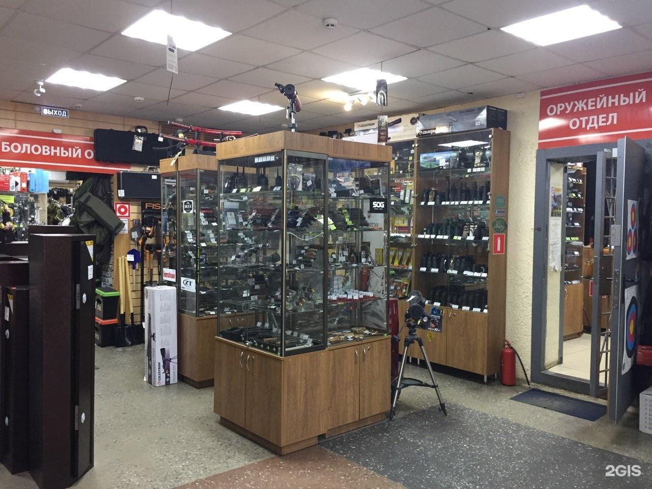 Рыболовный Магазин В Брянске